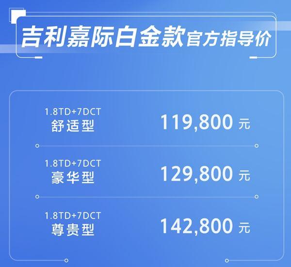 售价11.98万元起 白金舒享MPV吉利嘉际白金款正式上市