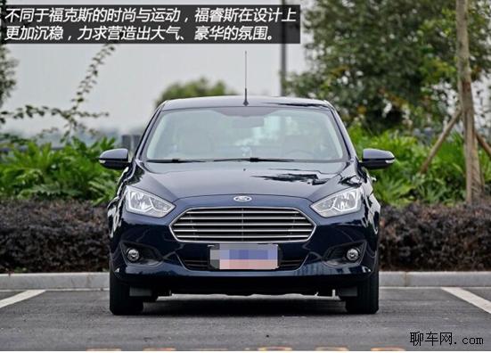 长安福特全新家轿福睿斯上市发布 河南吉福邀您本周日